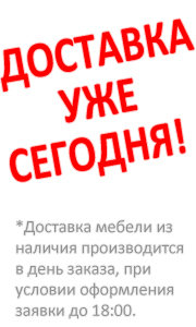Доставка диванов Екатеринбург