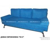 Диван ЕК-3 Астра голубая