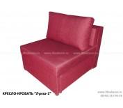 """Кресло-кровать """"Луиза-1"""" (6 расцветок)"""