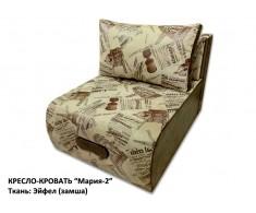 """Кресло-кровать """"Мария-2"""" Эйфел (замша)"""