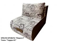 """Кресло-кровать """"Мария-2"""" ткань Гарден-01"""