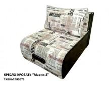 """Кресло-кровать """"Мария-2"""" Ткань: Газета (принт)"""
