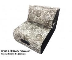 """Кресло-кровать """"Мария-2"""" Гжель (замша)"""