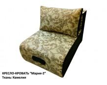 """Кресло-кровать """"Мария-2"""" Камелия"""