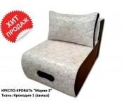 """Кресло-кровать """"Мария-2"""" Крокодил (замша)"""