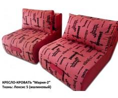 """Кресло-кровать """"Мария-2"""" Лексис (3 цвета)"""
