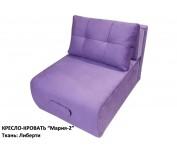 """Кресло-кровать """"Мария-2"""" Либерти (19 расцветок)"""