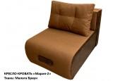 """Кресло-кровать """"Мария-2"""" Мальта Браун"""
