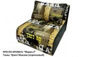 """Кресло-кровать """"Мария-2"""" Принт Мьюзик коричневый"""