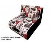 """Кресло-кровать """"Мария-2"""" Ткань: Париж"""
