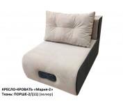 """Кресло-кровать """"Мария-2"""" ткань: ПОРШЕ (Велюр, цвет на выбор)"""
