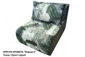 """Кресло-кровать """"Мария-2"""" Принт-23 (серо-зеленый)"""