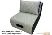 """Кресло-кровать """"Мария-2"""" Скиф-103"""