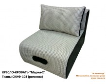 """Кресло-кровать """"Мария-2"""" Ткань: СКИФ (4 цвета)"""