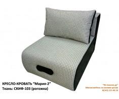"""Кресло-кровать """"Мария-2"""" Ткань: СКИФ"""