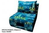 """Кресло-кровать """"Мария-2"""" ткань: СМАЙЛ"""