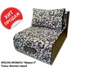 """Кресло-кровать """"Мария-2"""" Винтаж серый"""