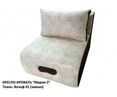 """Кресло-кровать """"Мария-2"""" Вольф (замша)"""