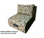 """Кресло-кровать """"Мария-2"""" Винтаж песочный"""