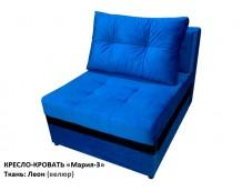 """Кресло-кровать """"Мария-3"""" ткань: ЛЕОН"""