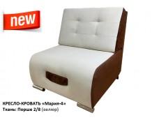 """Кресло-кровать """"Мария-4"""" ткань Порше"""