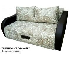 """Диван-канапе """"Мария-2П"""" (с подлокотниками)"""