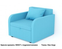 """Кресло-кровать """"НЕКСТ с подлокотниками"""" (12 расцветок)"""