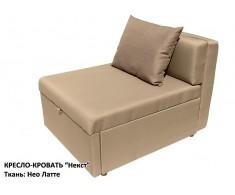 """Кресло-кровать """"НЕКСТ"""" (Цвет на выбор)"""