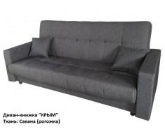 "Диван книжка ""Крым"" (ткань: Савана)"