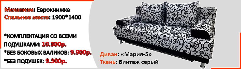 Диван недорого Екатеринбург