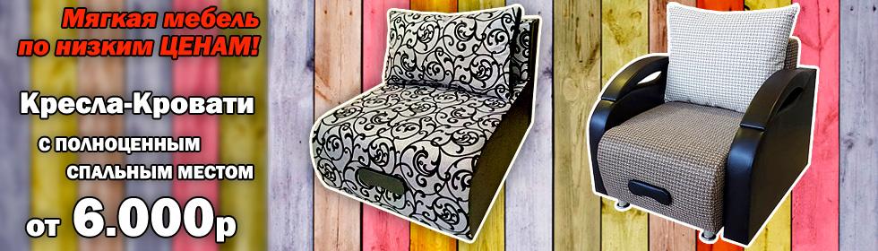 Кресла кровати в Екатеринбурге