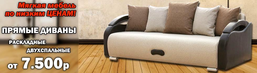 Купить диван в Екатеринбурге недорого