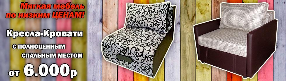 Купить кресло-кровать в Екатеринбурге недорого