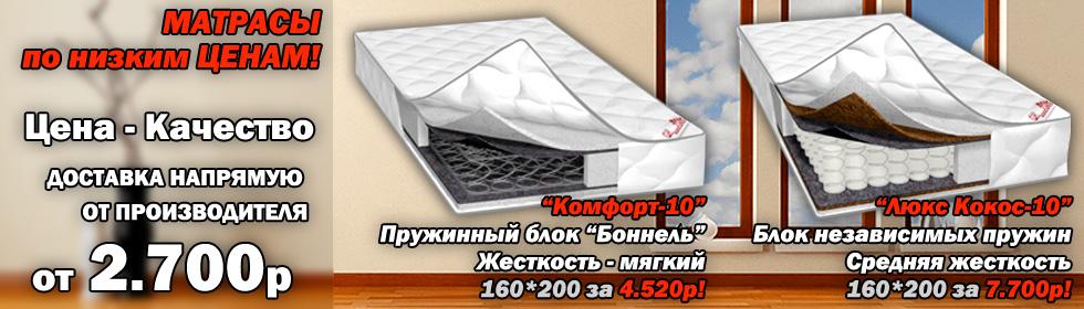 Купить матрас в Екатеринбурге недорого в интернет-магазине
