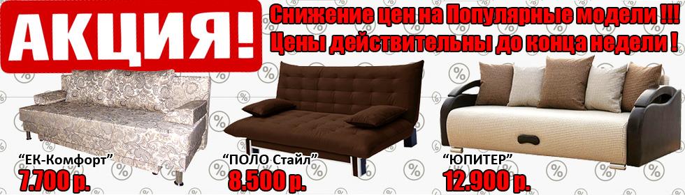 Диваны в Екатеринбурге недорого