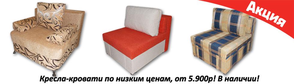 Кресло кровать недорого в Екатеринбурге Пышме