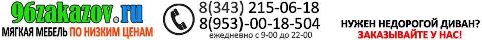 96 Заказов.ру